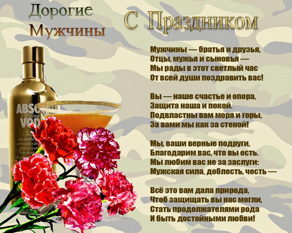 Стихи поздравление к 23 февраля и дню рождения