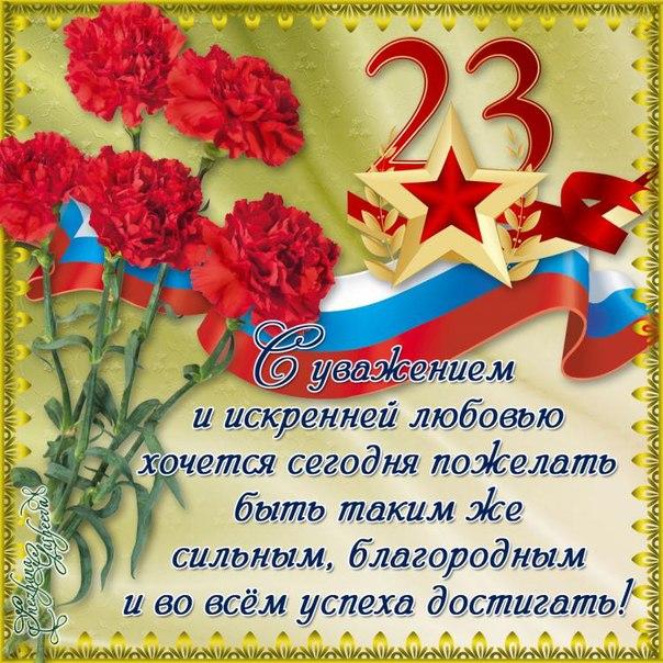 Поздравления с 23 открытки на телефон