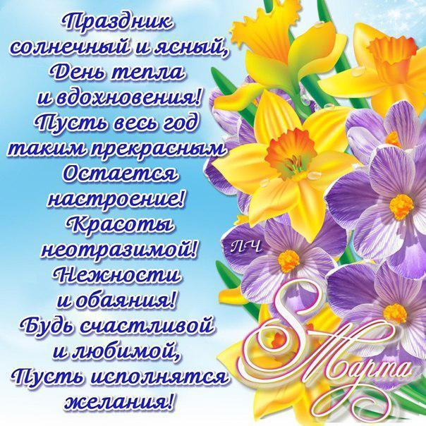 Поздравление с 8 марта короткие красивые подруге в картинках, приветик тебе открытки